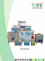 Mini Ultrasonic Cleaning Machine