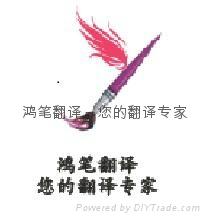 广州鸿笔翻译有限公司