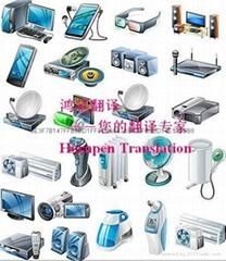 暢品推薦電子產品翻譯