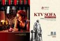 绿森家具厂家直销欧式KTV沙发 3
