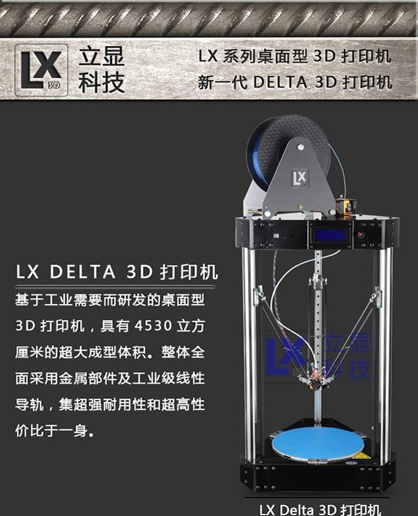 3D打印機 1