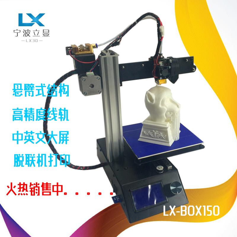 立顯科技3D打印機 1