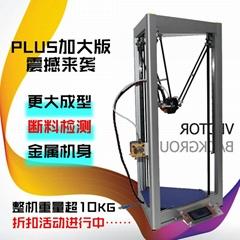 立显科技3D打印机