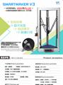 立顯科技3D打印機 4