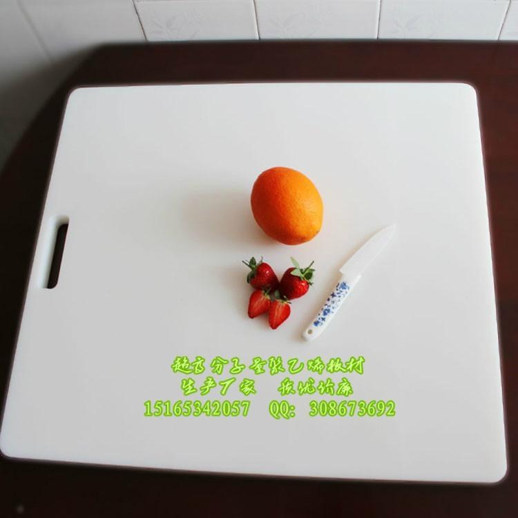 超高分子量聚乙烯菜板 2