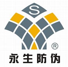 东莞市永生防伪科技有限公司