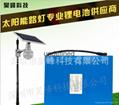 厂家12V40Ah太阳能路灯专