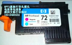 深圳文彩HP72打印头hpt610写真机HPT790专用墨水