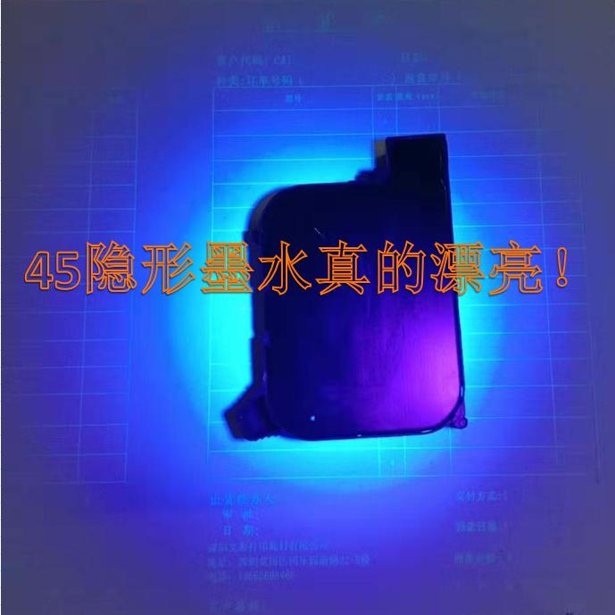 防伪墨水HP45隐形墨盒墨水 1