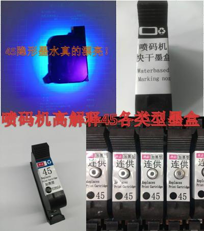 防伪墨水HP45隐形墨盒墨水 2