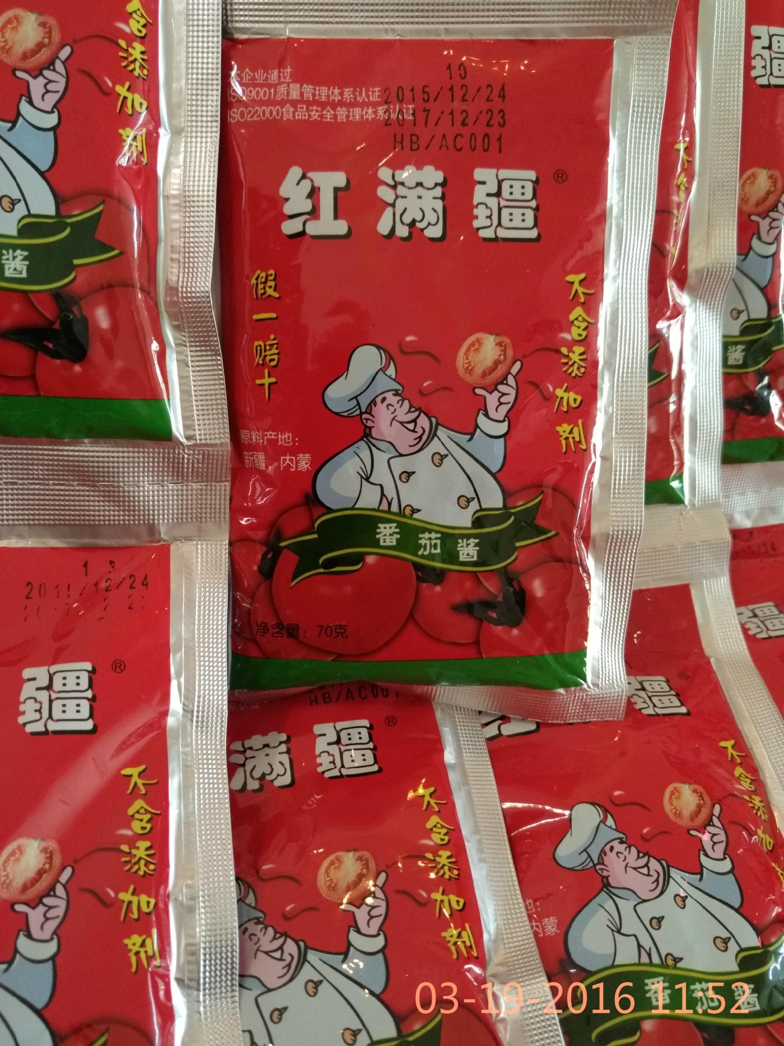 紅滿疆番茄醬 1
