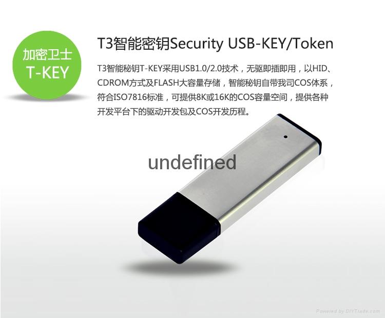 峰華T3系列電子智能密鑰 USB通訊 大容量存儲 無趨即插即用 1