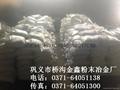 除氧保鮮劑用鐵粉 5