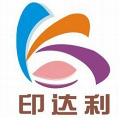 深圳市印达利印刷制品有限公司