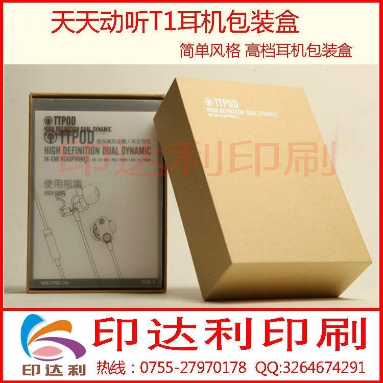 高档蓝牙耳机包装盒设计生产厂家 2