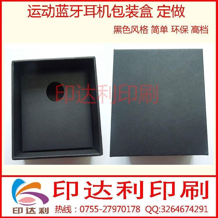 高档蓝牙耳机包装盒设计生产厂家 3