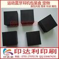 高档蓝牙耳机包装盒设计生产厂家 4