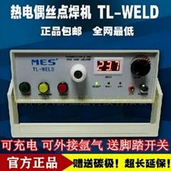 MES TL-WELD熱電偶焊接機 溫度線焊線機 熱電偶點焊機
