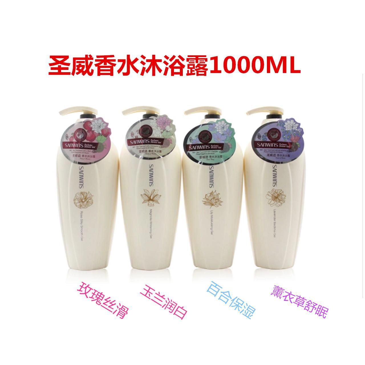 SANWINS香港聖威適香水沐浴露1000ML 1