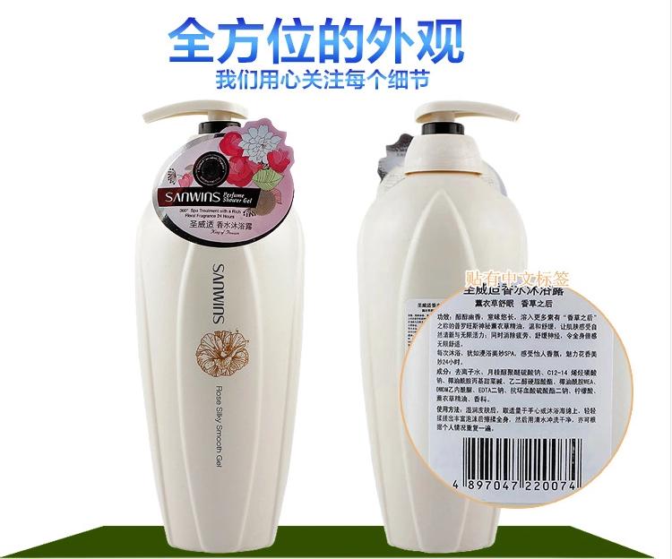 SANWINS香港聖威適香水沐浴露1000ML 5