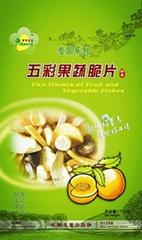 五彩果蔬脆片