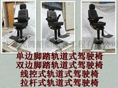 軌道式船用駕駛椅