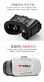 VR虚拟现实头盔3D眼镜 可定制LOGO 支持小批量批发 4