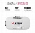 VR虚拟现实头盔3D眼镜 可定制LOGO 支持小批量批发 5