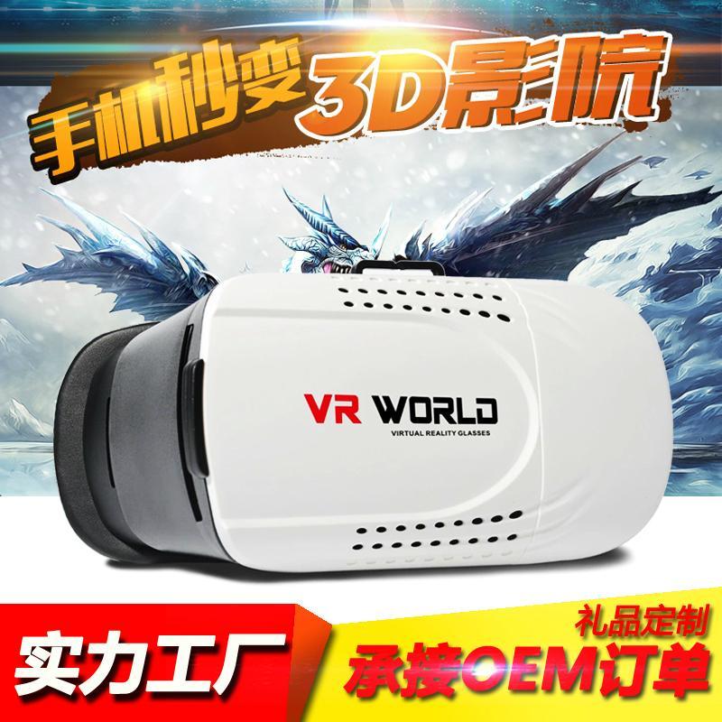 VR虚拟现实头盔3D眼镜 可定制LOGO 支持小批量批发 1