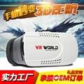 VR虛擬現實頭盔3D眼鏡 可定製LOGO 支持小批量批發 1