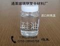 供應硅油 1
