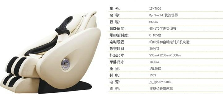生命動力品牌按摩椅LP-7200 1
