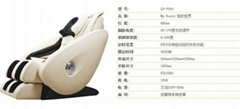 生命動力品牌按摩椅LP-7200