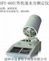 塑胶行业专用水分测定仪 2