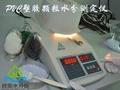 塑胶行业专用水分测定仪 4