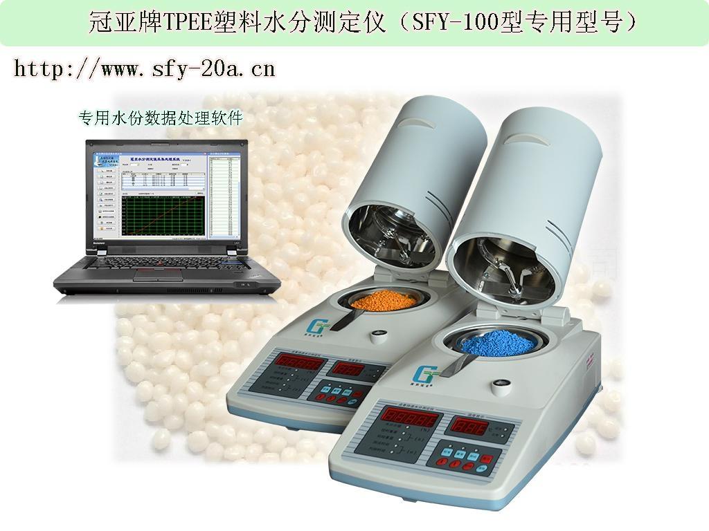 SFY-100塑胶专用水分测定仪 1