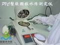 ABS工程塑胶水分测定仪