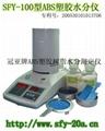 ABS工程塑胶水分测定仪 2
