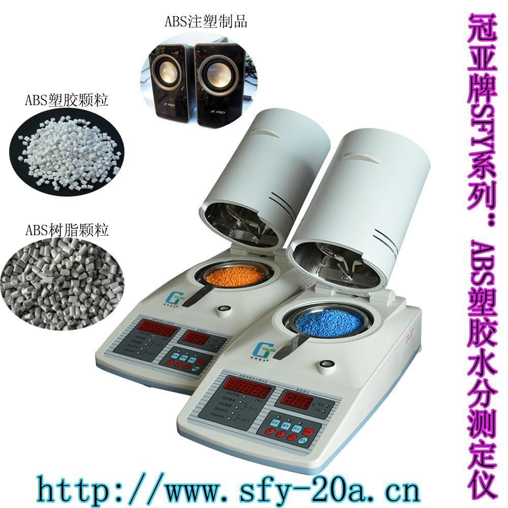 ABS工程塑胶水分测定仪 5