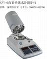 PPS塑胶专用水分测定仪