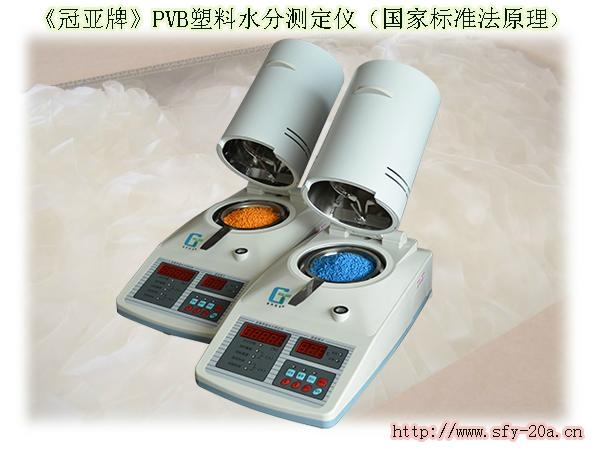 PPS塑胶专用水分测定仪 4