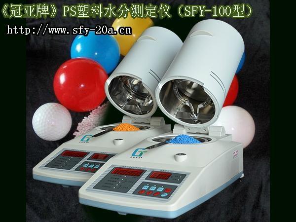 塑胶含水量检测仪 2