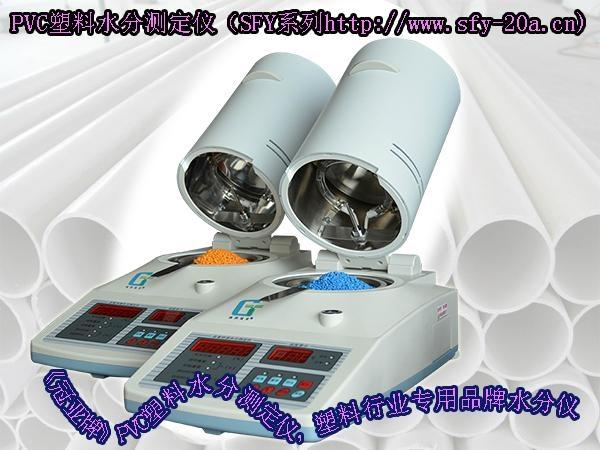SFY-100塑胶粒子水分测定仪 1