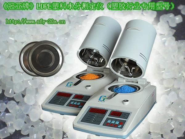 SFY-100塑胶粒子水分测定仪 2