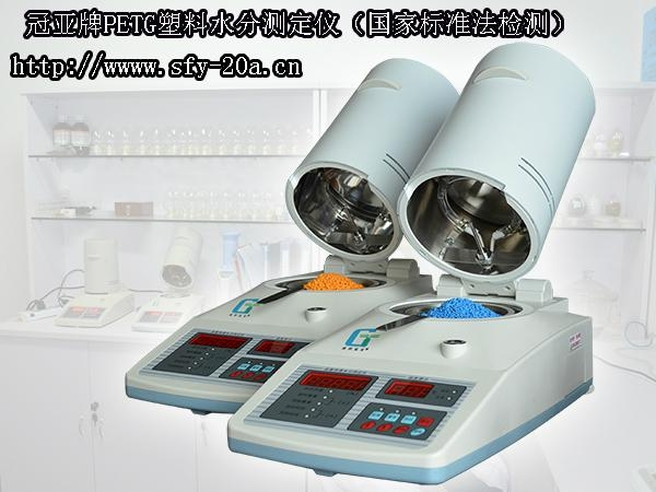 橡胶硅胶塑胶水分测定仪 4