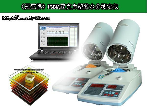 橡胶硅胶塑胶水分测定仪 5