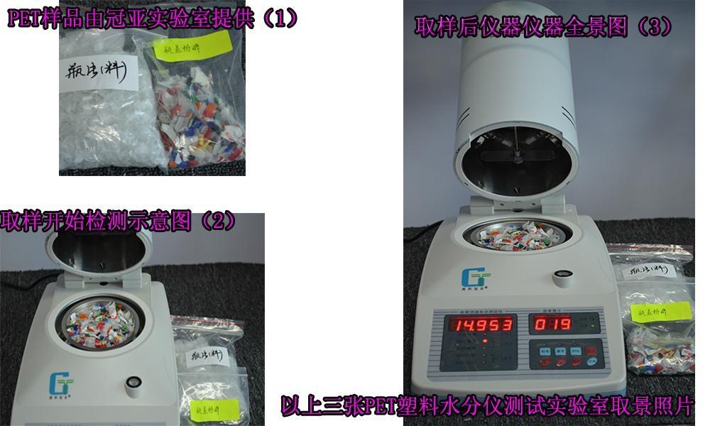 再生塑料水分分析仪 3