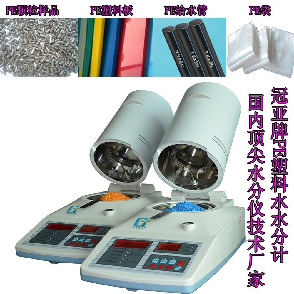 再生塑料水分分析仪 4
