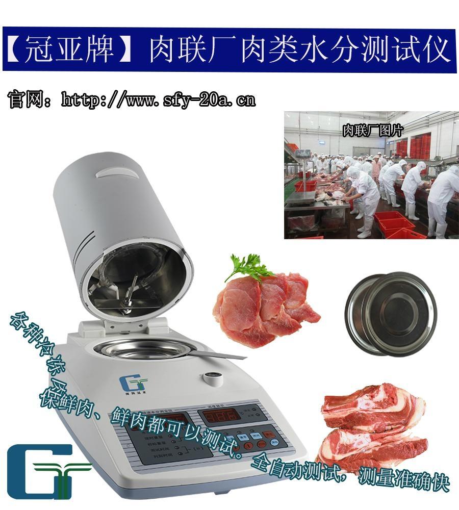 肉联厂肉类水分测定仪 1