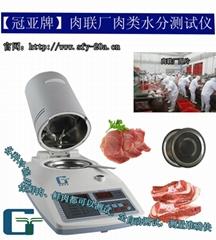 肉联厂肉类水分测定仪